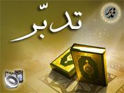 توضیح در مورد مفهوم تدبّر در قرآن (جلسه پنجم)